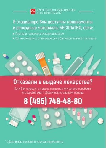 Сделать справку в бассейн в Щёлково в поликлинике